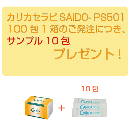 カリカセラピ100包+10包