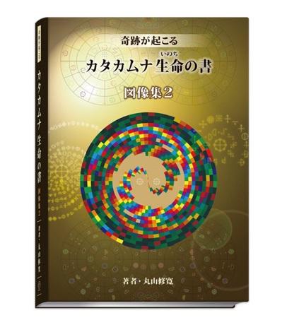 カタカムナ生命の書 図像集2