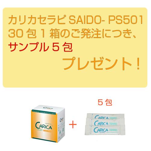 カリカセラピ30包+サンプル5包