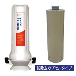 元気の水シンクタイプ交換カプセル(鉛除去)