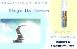 白姫ステージアップクリーム200g