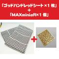 ゴッドハンドレッドシート×1 + MAXminiαR×1