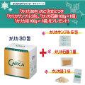カリカ30包+カリカ5+石鹸100g+カリカ浴