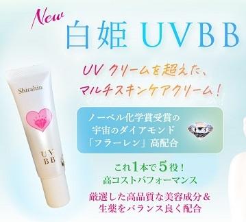 NEW白姫UVBB30g
