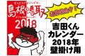 吉田くんカレンダー2018年壁掛け