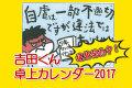 吉田くん自虐卓上カレンダー2017