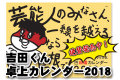 吉田くんカレンダー2018年卓上