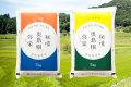 【産地直送品】秘境奥島根弥栄特別栽培米2kg/5kg
