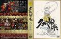 久城神楽170周年DVD・Blu-rayDisk