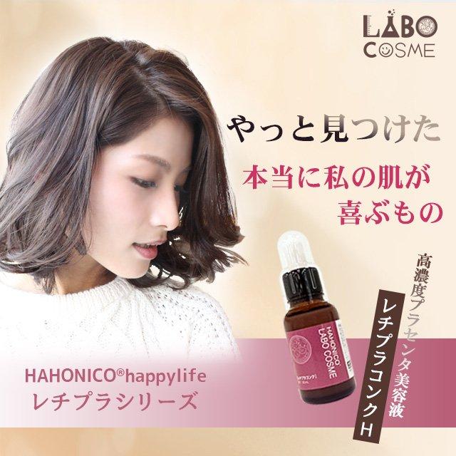 高濃度プラセンタ美容液 レチプラコンクH