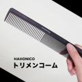美容師さんが考えた髪のためのトリメンコーム