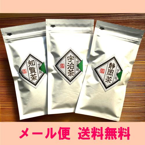 【メール便送料無料】銘茶三選<宇治茶・静岡茶・知覧茶>
