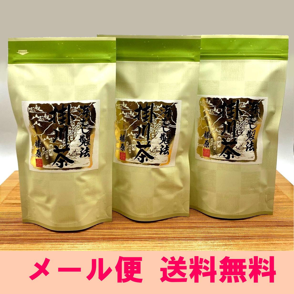 【メール便送料無料】深蒸し掛川茶<世界農業遺産静岡の茶草場農法茶>