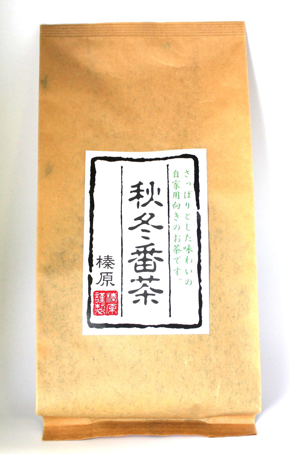 【お得!】秋冬番茶