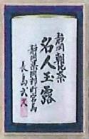 静岡特選銘茶(STS1-50G)