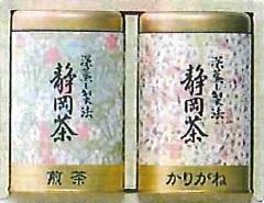 静岡銘茶詰合せ(HN-20)