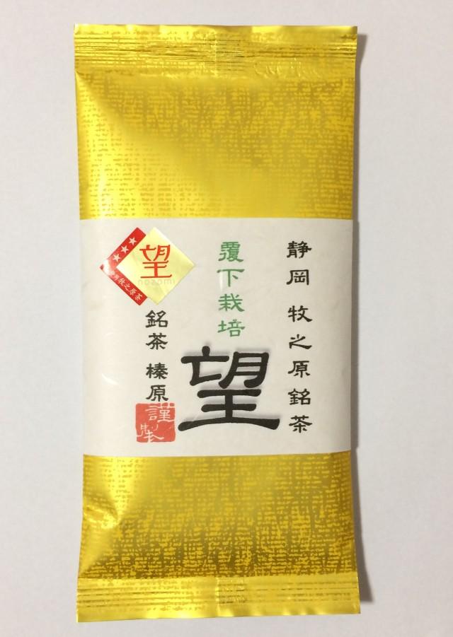 世界農業遺産静岡の茶草場農法被覆茶「望」・金印