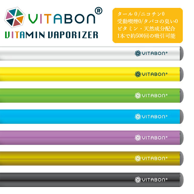 VITABON 7色 2,200円/1本