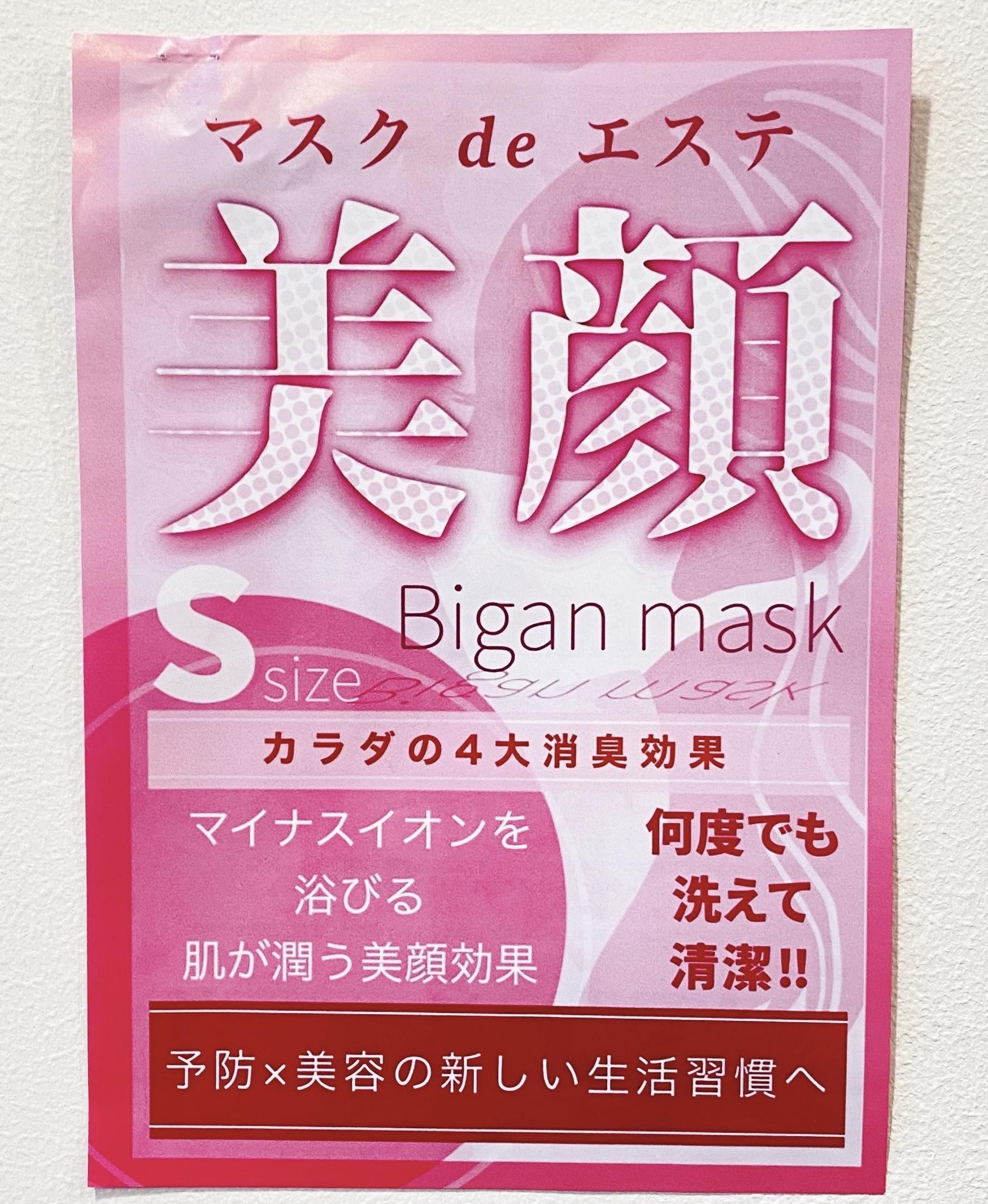 マスク de エステ 「美顔マスク」