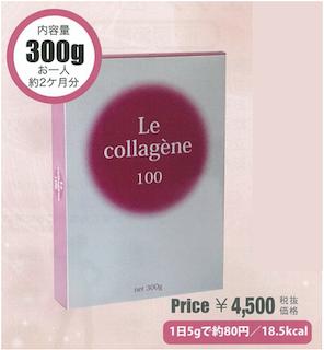 LE COLLAGEN 100(ル コラーゲン100)