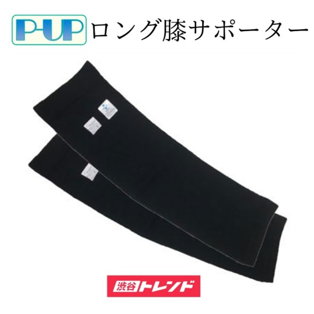 P-UP リカバリー ロングひざサポーター (ブラック)