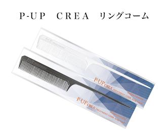 P-UP CREA リングコーム 黒