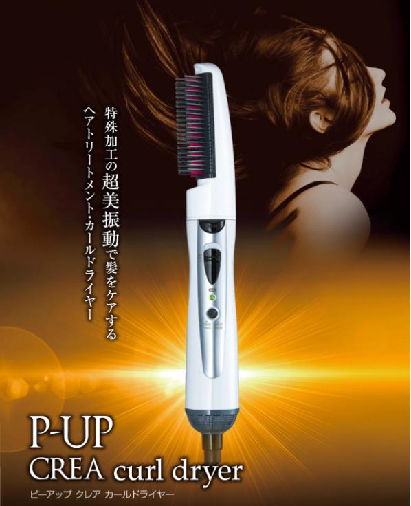 ピーアップクレアカールドライヤー 16800円(税抜き)マイナスイオン+P-UP波で髪の水分バランスが3スルー程度で整い、ツヤと柔らかさを実現