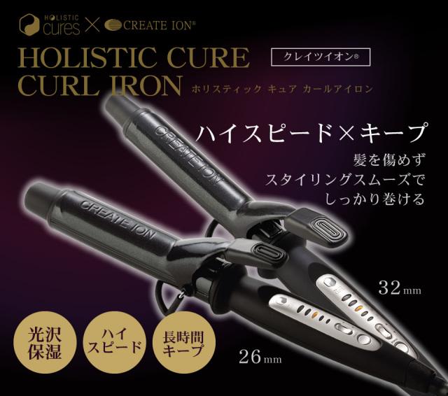 ホリスティック キュア カールアイロン 26mm/32mm