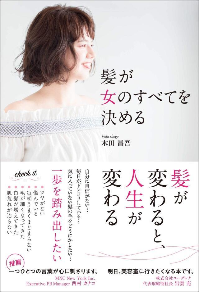 髪が女のすべてを決める  単行本(ソフトカバー)  木田 昌吾 (著)