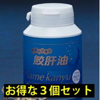 鮫肝油3個セット