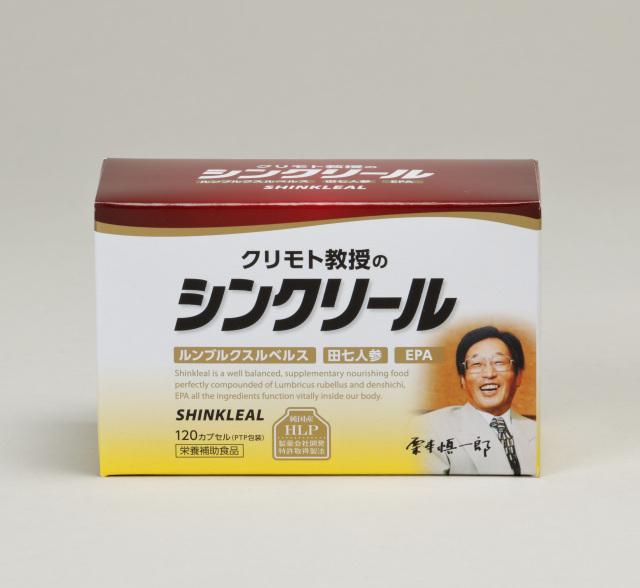 【送料無料】栗本教授のシンクリール  (純国産)製薬会社開発特許取得製法