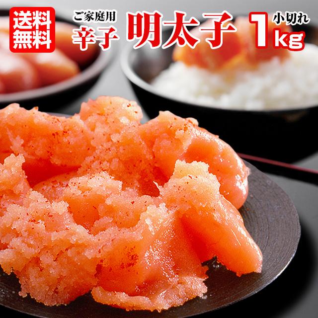 【送料無料】味っ子 辛子明太子 小切れ 500g×2箱 (1kg)【社長の気まぐれ販売】