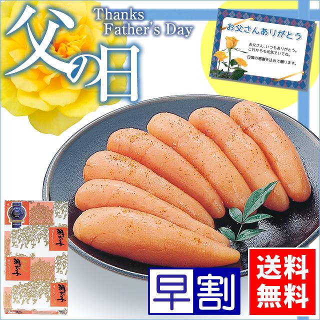 【早割 父の日】 辛子明太子 再生紙圧縮エコケース入り(300g) 送料無料