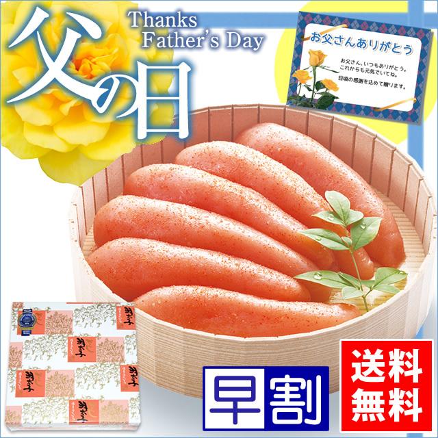【早割 父の日】 辛子明太子 紙桶入り(500g) 送料無料