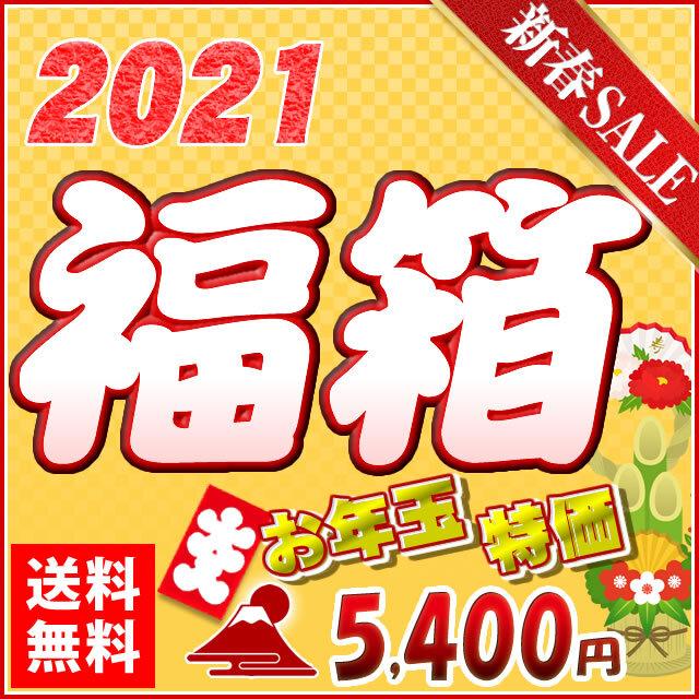 【新春セール】福箱2021(中切れ200g×1 手羽明太×1 赤カレイ×3枚 いわし明太2尾入り×2)