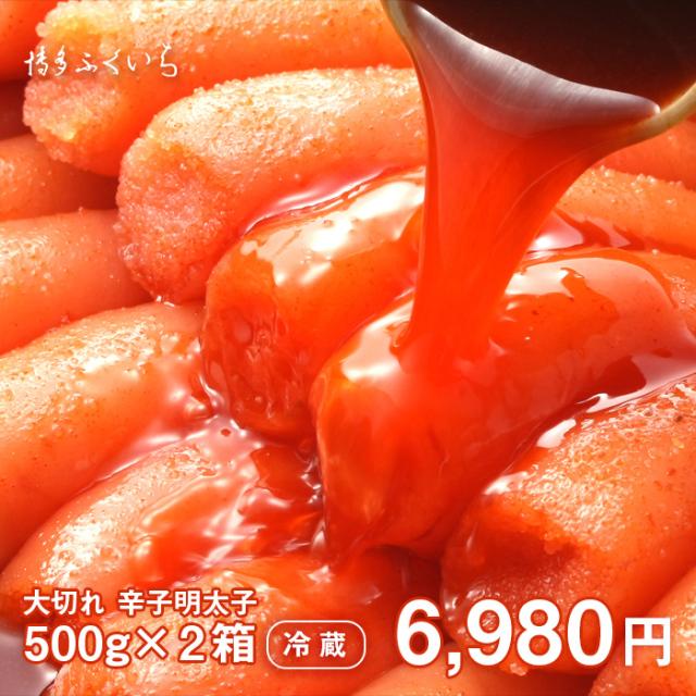 【送料無料】辛子明太子 大切れ 500g×2箱