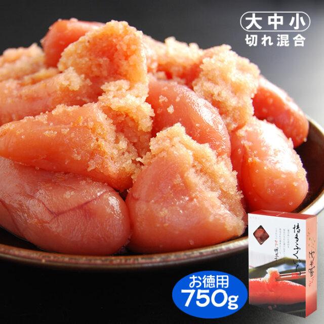 【新商品】辛子明太子 大切れ・中切れ・小切れ混合(750g)