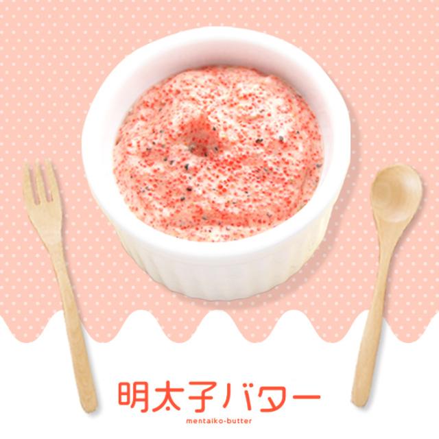 明太子バター(280g)<ご家庭向け簡易パック>