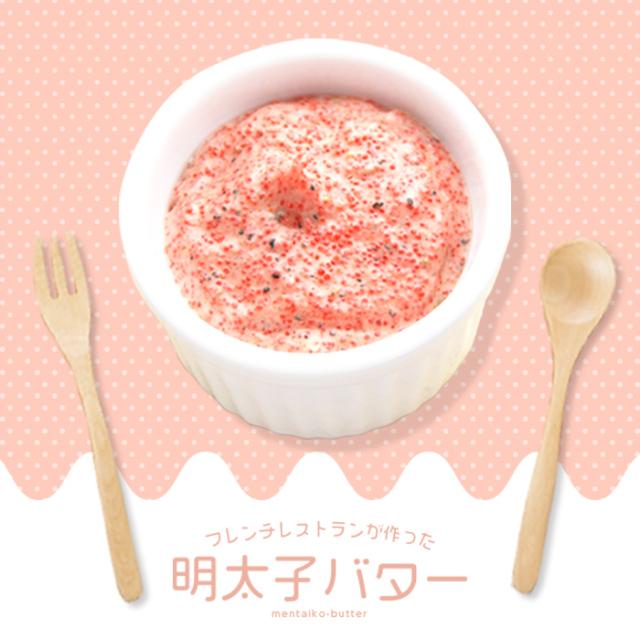 明太子バター(280g)