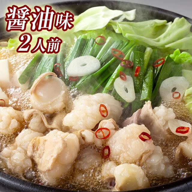 博多もつ鍋セット[醤油味](2人前)