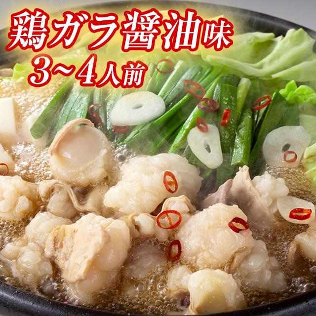 博多もつ鍋セット[鶏ガラ醤油味](3~4人前)