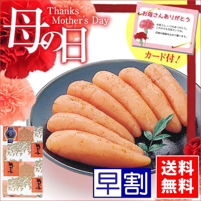 【早割 母の日】 辛子明太子 再生紙圧縮エコケース入り(300g) 送料無料