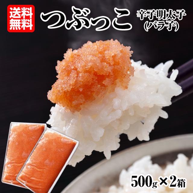 【送料無料】つぶっこ 辛子明太子 バラ子 500g×2箱 (1kg) 【ネット販売限定】