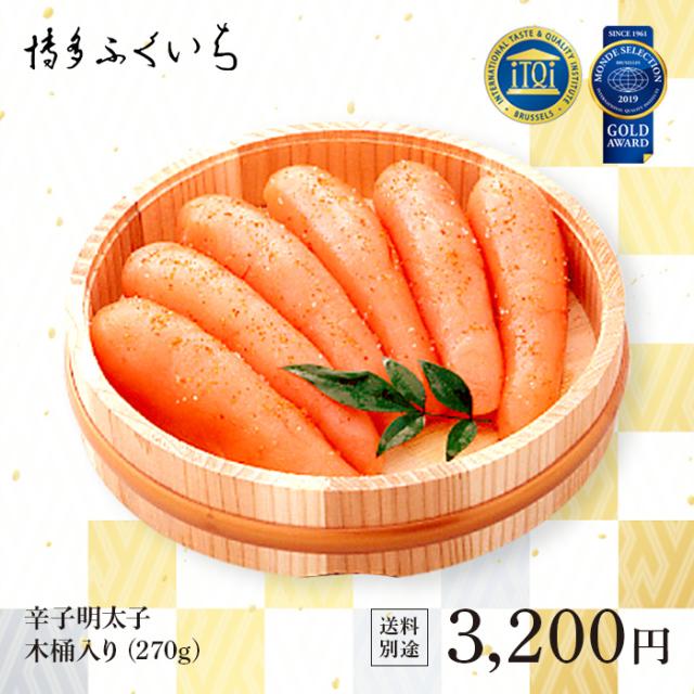 辛子明太子 木桶入り(270g) 【ひるおび 視聴者プレゼント】