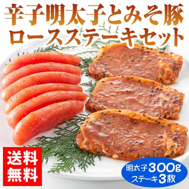 P-50_辛子明太子とみそ豚ロースステーキセット