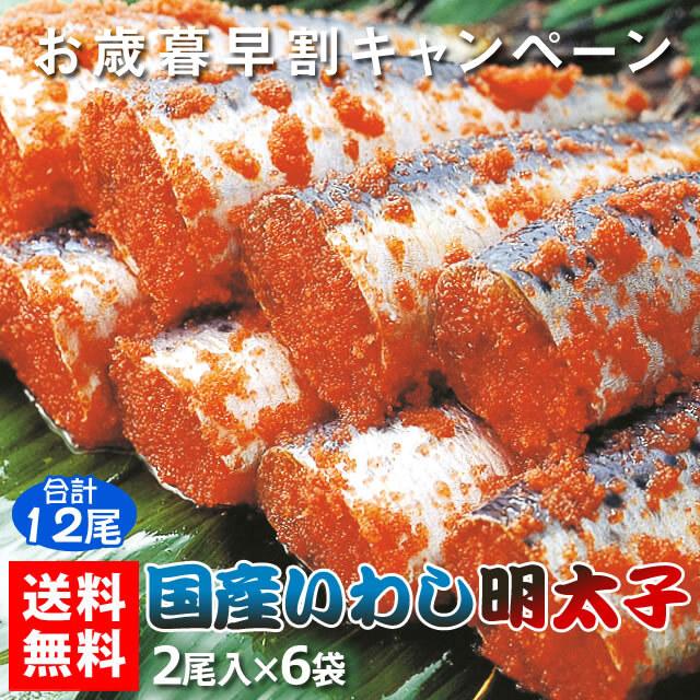 【お歳暮早割】国産 いわし明太子(2尾入×6袋) 送料無料 <ポイント10%>