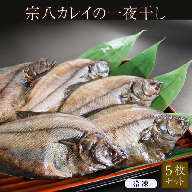 【新商品】国産カレイの一夜干し(5枚・ビニール詰)