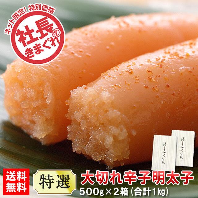【送料無料】特撰大切れ辛子明太子 500g×2箱 【社長の気まぐれ販売】