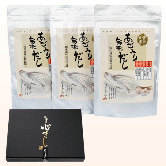 あご入り旨味だしセット(160g(20袋入)×3) 化粧箱入・簡易包装