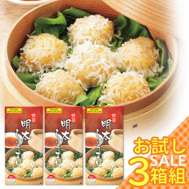 ウ-35_明太しゅうまい 3箱セット